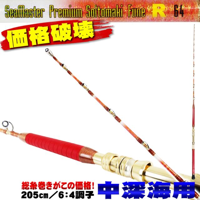 青物・アカムツに 総糸巻船竿 SeaMaster Premium Soitomaki Fune R 64 205MH(80-200号)/H(100-300号) (ori-r64-952)