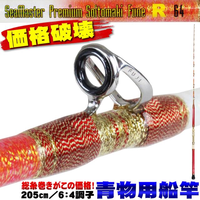 青物・アカムツに 総糸巻船竿 SeaMaster Premium Soitomaki Fune R 64 205 S(40-120号)/M(60-150号) (ori-r64-9524)