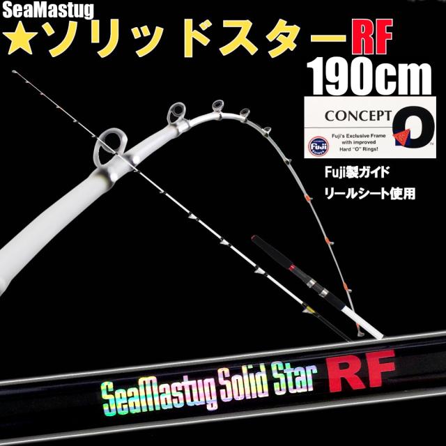 シーマスタッグ ソリッドスター  RF 190cm-80/100/120/150号  180サイズ (ori-ssrf190)
