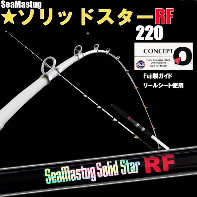 シーマスタッグ ソリッドスター  RF 220cm-80/100/120/150号  180サイズ (ori-ssrf220)