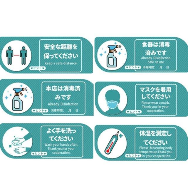 ウイルス・新型コロナ対策告知用サインボード(小)横向きタイプ 標識 看板 ステッカー(600026)