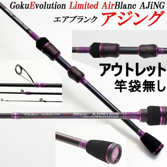 【アウトレット】竿袋無し Gokuevolution Limited AirBlank アジング 70S (out-in-90272-2)