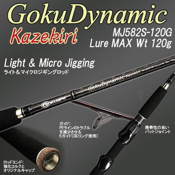 【アウトレット】カタあり オールSicモデル ゴクダイナミックカゼキリ(GokuDynamic Kazekiri) Lure Wt MAX120g(out-100062)MJ582S-120G スピニングタイプ