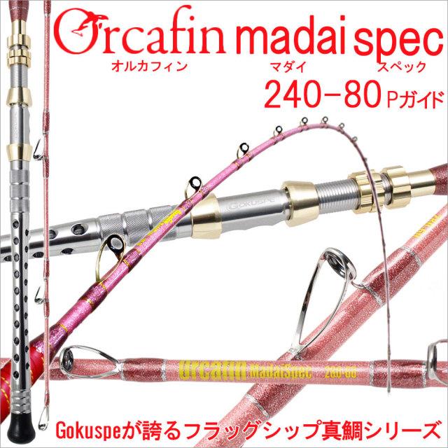 【アウトレット】Gokuspe最高級 超軟調総糸巻 ORCAFIN 真鯛Spec240-80号 Pタイプ Silverバット (out-280015-p-sl)
