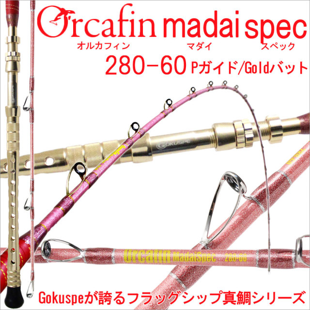 【アウトレット】竿袋なし 超軟調総糸巻 ORCAFIN 真鯛Spec280-60号 Pタイプ Goldバット (out-280016-p-gl)
