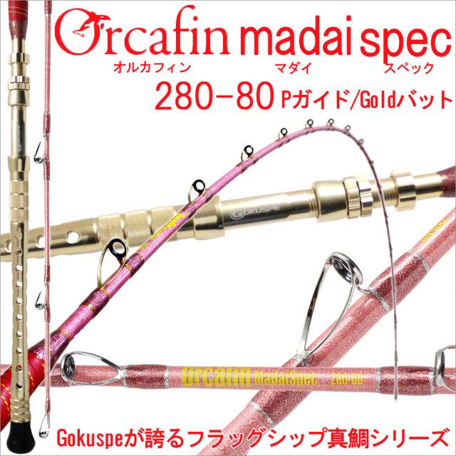【アウトレット】Gokuspe最高級 超軟調総糸巻 ORCAFIN 真鯛Spec280-80号 Pタイプ Goldバット(out-280017-p-gl)