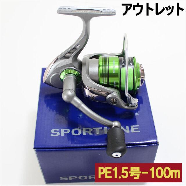 【アウトレット】スポーツライン MK V-MAX 3012ST PEライン1.5号100m付き (out-in-076340)