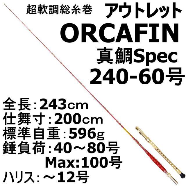 【アウトレット】Gokuspe 超軟調総糸巻 ORCAFIN 真鯛Spec240-60号 IGタイプ (out-in-0831749)