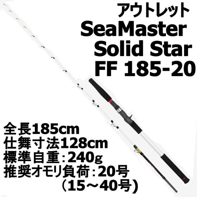 【アウトレット】SeaMaster Solid Star  FF 185-20 (out-in-085746)