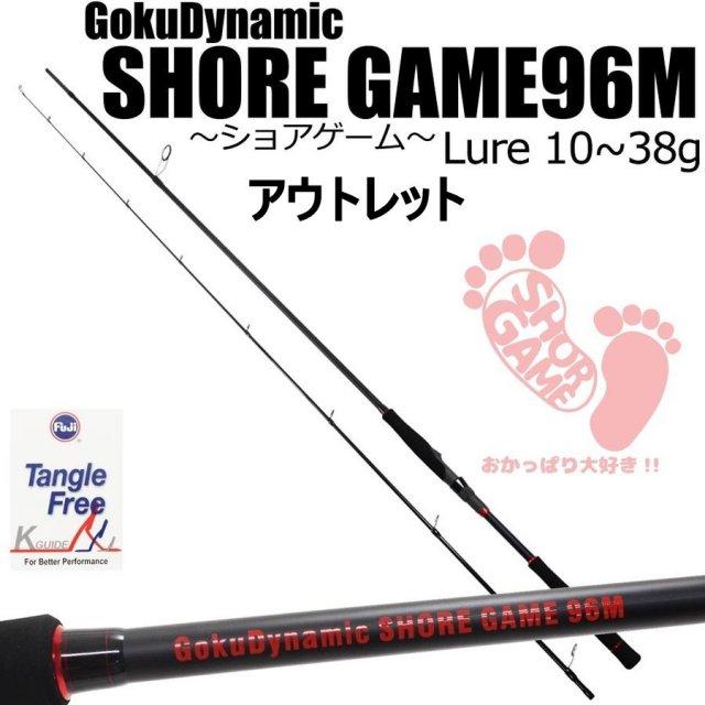 【アウトレット】GokuDynamic SHOREGAME96M(out-in-086583)