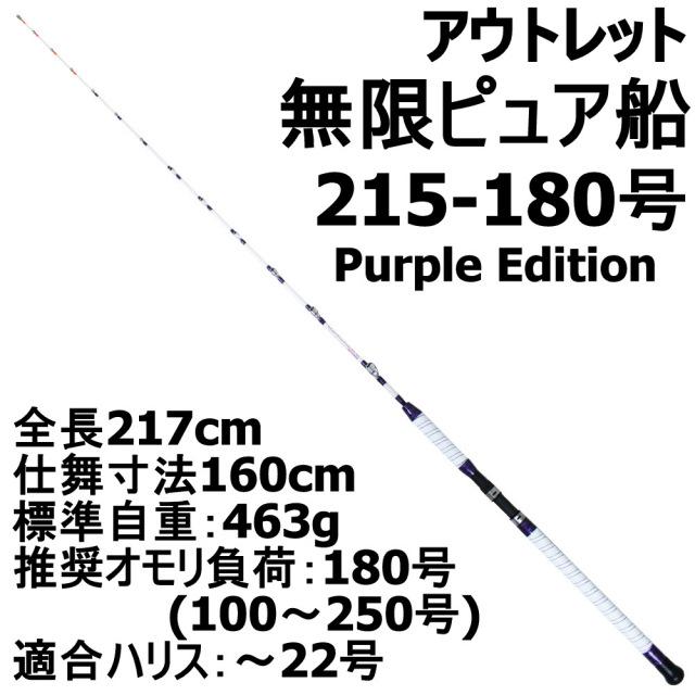 【アウトレット】無限ピュア船 215-180号 Purple Edition ホワイト (out-in-089348)