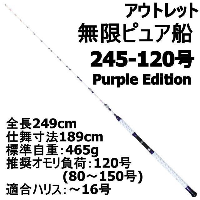【アウトレット】無限ピュア船 245-120号 Purple Edition ホワイト (out-in-089409)