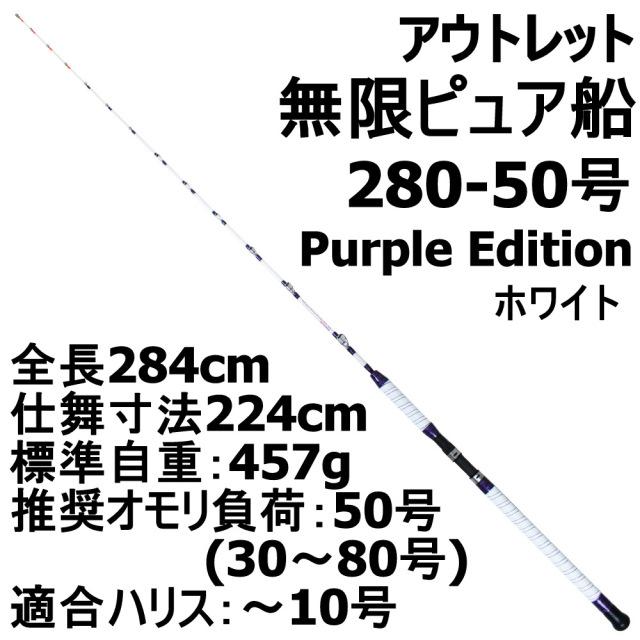 【アウトレット】無限ピュア船 280-50号 Purple Edition ホワイト (out-in-089423)