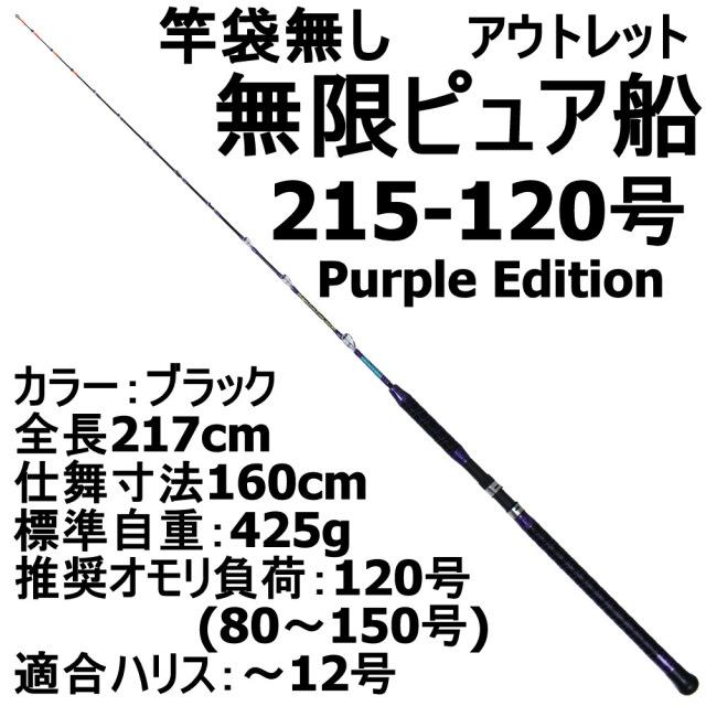 【アウトレット】竿袋無し 無限ピュア船 215-120号 Purple Edition ブラック (out-in-089591-2)