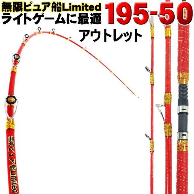 【アウトレット】 無限ピュア船 Limited 195-50号 (out-in-089751)