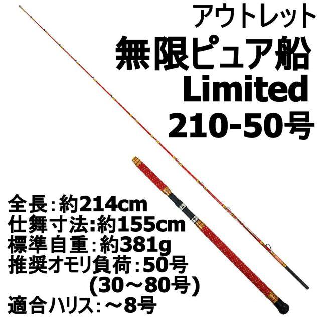 【アウトレット】無限ピュア船 Limited 210-50号 (out-in-089782)
