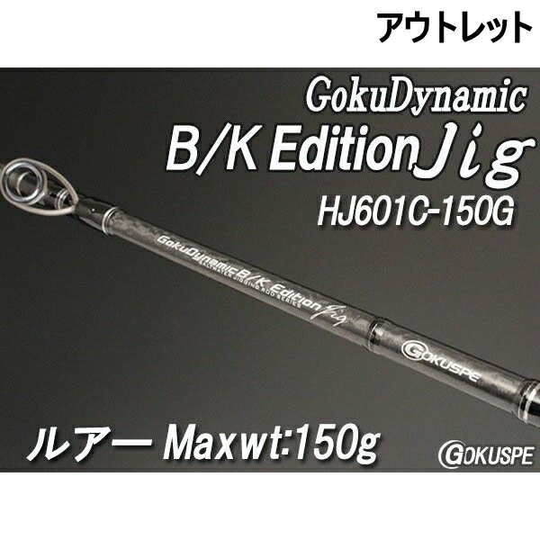【アウトレット】GokuDynamic B/K Edition HJ601C-150G maxwt:150g (out-in-100063-2)