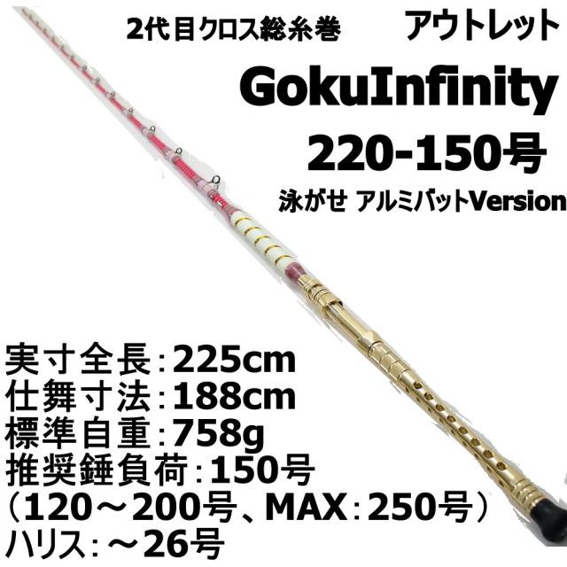【アウトレット】2代目クロス総糸巻 GokuInfinity220-150号 泳がせ アルミバット ピンク (out-in-100107-pk)