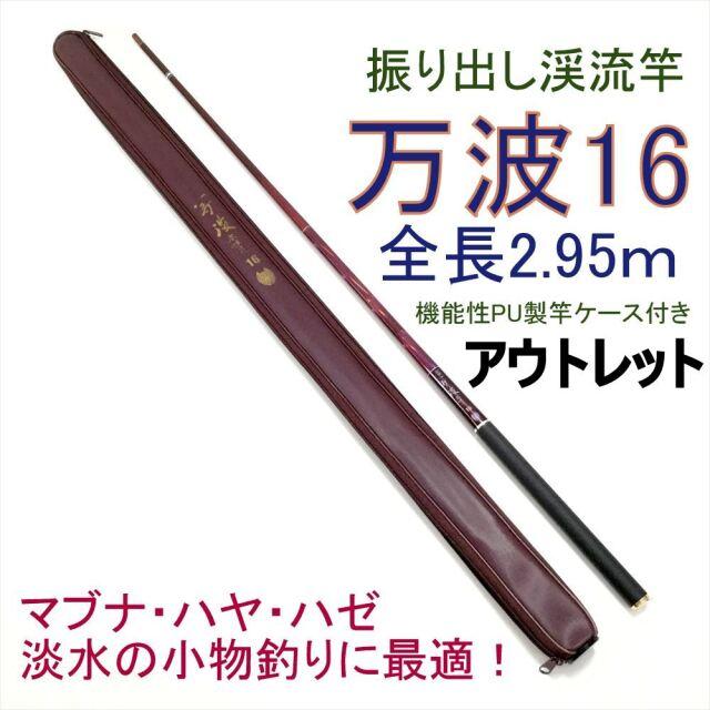 【アウトレット】振り出し 万能竿 万波16 (2.95m) (out-in-170228)