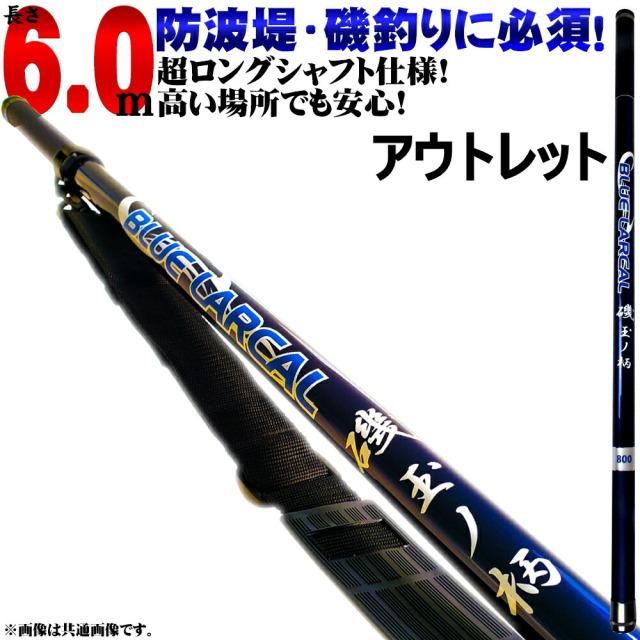【アウトレット】BLUE LARCAL 磯玉の柄 600 (out-in-190145-600)