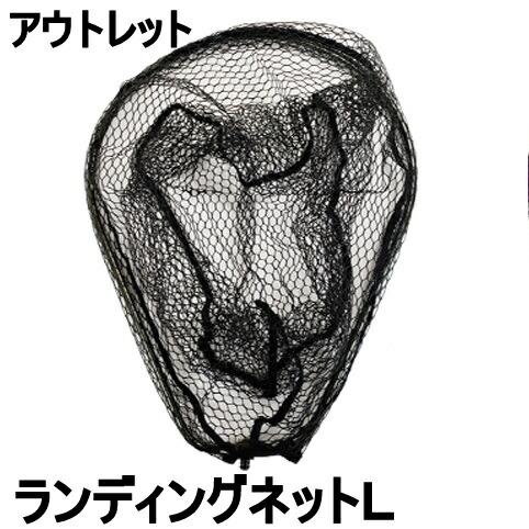 【アウトレット】ランディングネットL ブラック オーバルフレーム (out-in-190155black)