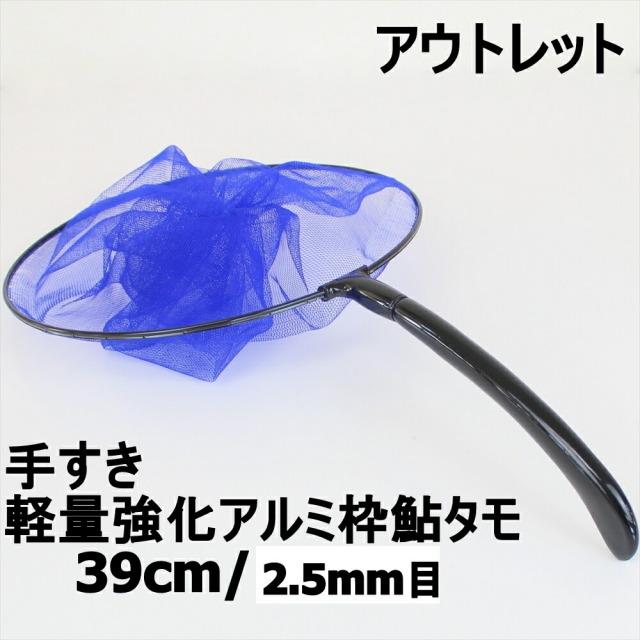 【アウトレット】手すき軽量強化アルミ枠鮎タモ 39cm/2.5mm目 ブルー (out-in-201006-blue)