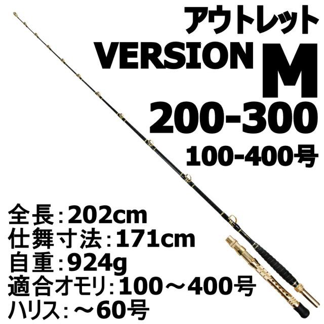 【アウトレット】中深海 総糸巻 VERSION M 200-300(100-400号) ブラック IG(ゴールド)ガイド (out-in-210719-15)