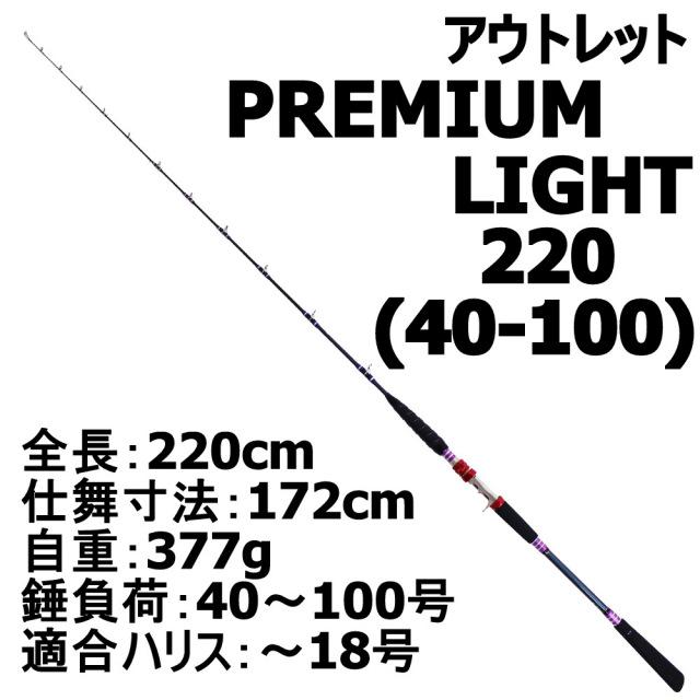 【アウトレット】PREMIUM LIGHT CRG 220(40~100号) (out-in-210719-19)