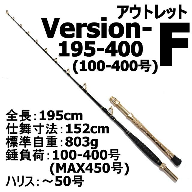 【アウトレット】総糸巻 Version-F 195-400(100-400号) IG(ゴールドガイド)・ブラック (out-in-210719-20)