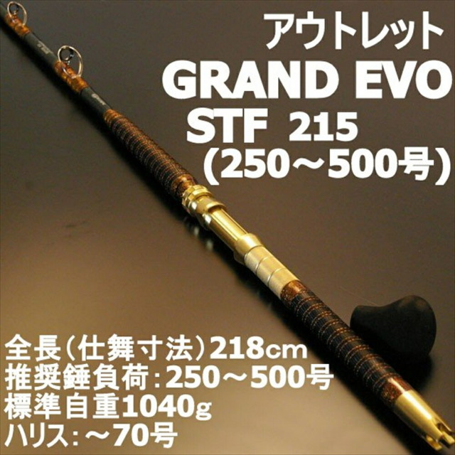 【アウトレット】総糸巻 深海GRAND EVO STF215 (250~500号) (out-in-230021)