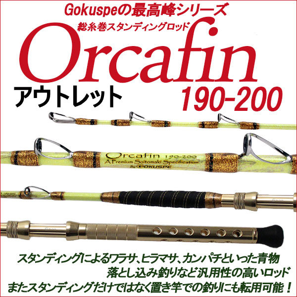 【アウトレット】 Gokuspe ORCAFIN STF 190-200P (out-in-280002-2)