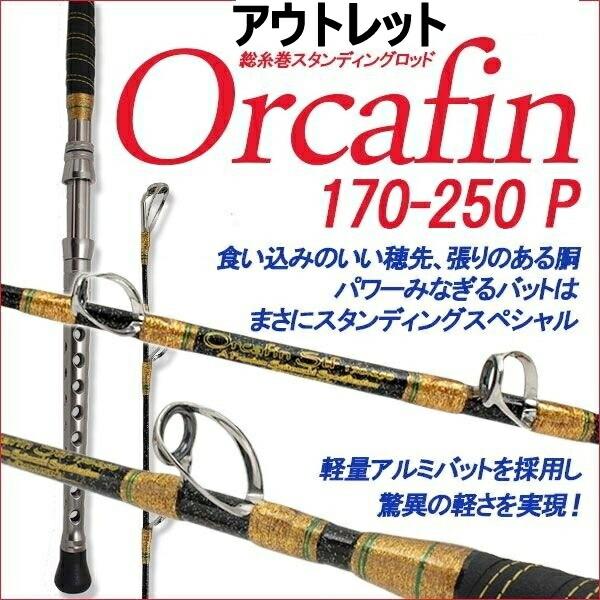 【アウトレット】Gokuspe 総糸巻船竿 ORCAFIN STF 170-250P(out-in-280004)