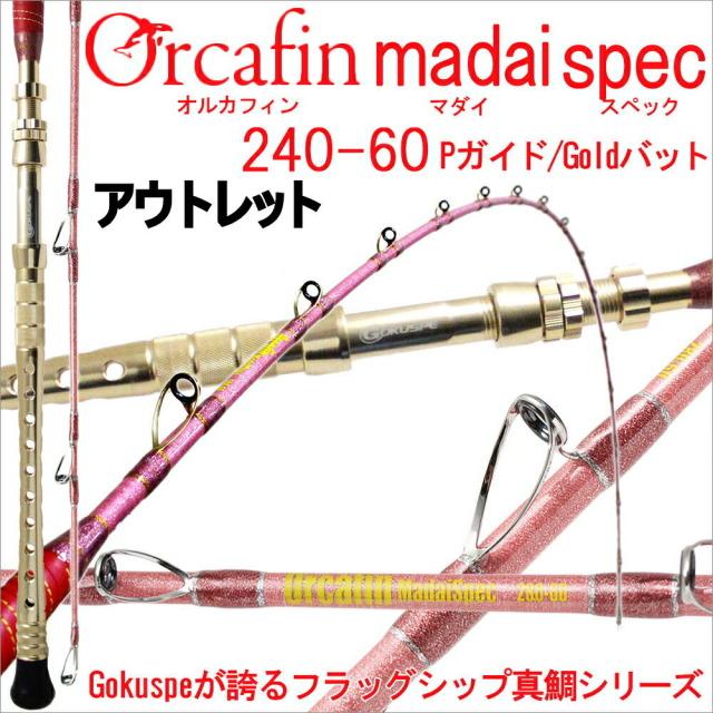【アウトレット】ORCAFIN 真鯛Spec240-60号 Pタイプ Goldバット(out-in-280014-p-gl-2)