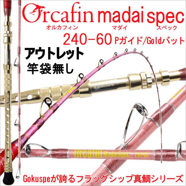 【アウトレット】竿袋無し ORCAFIN 真鯛Spec240-60号 Pタイプ Goldバット(out-in-280014-p-gl)
