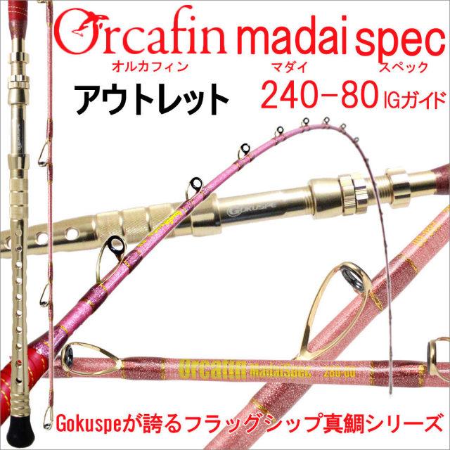 【アウトレット】ORCAFIN 真鯛Spec240-80号 IGタイプ (out-in-280015-ig)