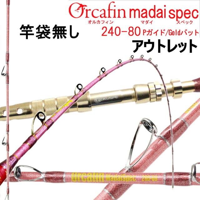 【アウトレット】竿袋無し ORCAFIN 真鯛Spec240-80号 Pタイプ Goldバット(out-in-280015-p-gl-2)