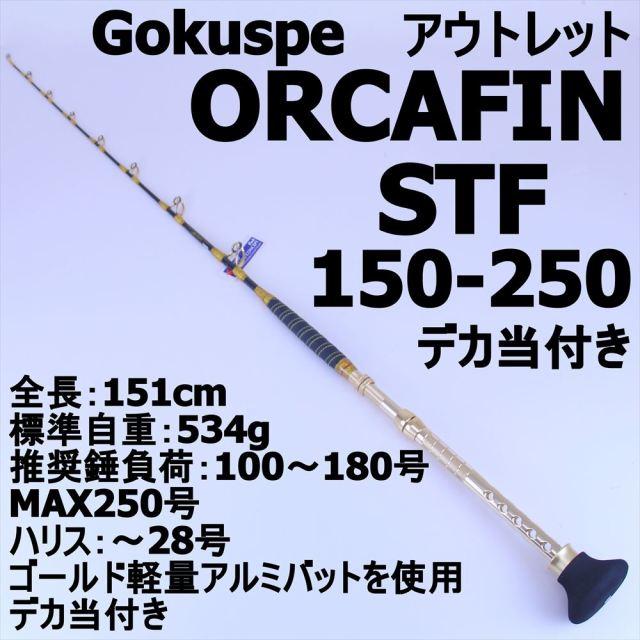 【アウトレット】Gokuspe最高級総糸巻船竿 ORCAFIN STF150-250IG(ゴールドガイド仕様) デカ当付き (out-in-280024)