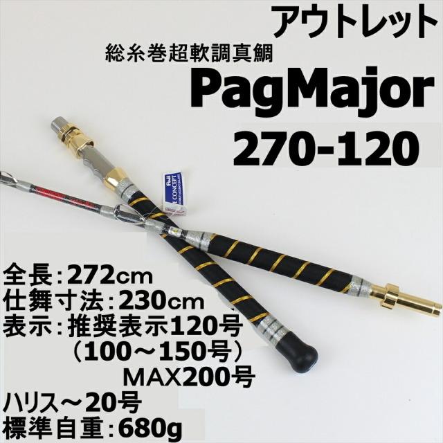 【アウトレット】総糸巻超軟調真鯛 PagMajor 270-120号 (out-in-290008)