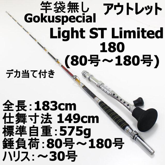 【アウトレット】竿袋無し Gokuspecial Light ST Limited 180 (80号~180号) デカ当て付き(out-in-290011-2)