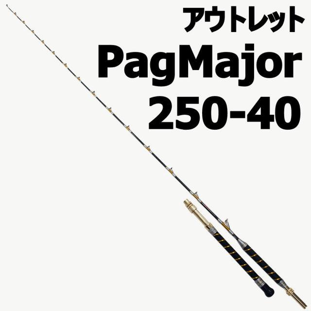 【アウトレット】 総糸巻超軟調真鯛 パグマイヨ (PagMajor)250-40号 ノーマルバット (out-in-290012)