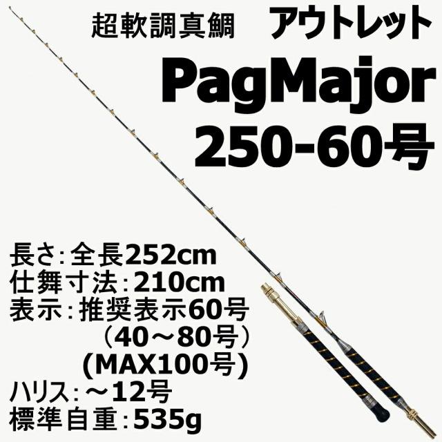 【アウトレット】 総糸巻超軟調真鯛 PagMajor 250-60号 (out-in-290013)