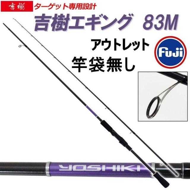 【アウトレット】竿袋無し 吉樹EGING 83M(out-in-300002-2)