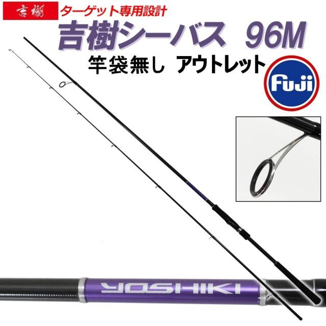【アウトレット】竿袋無し 吉樹SEABASS 96M (out-in-300008-2)