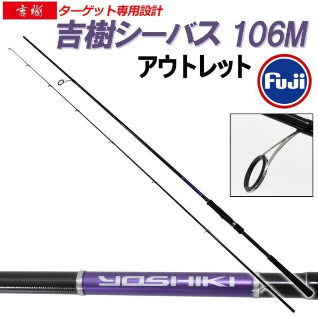 【アウトレット】 シーバスロッド 吉樹SEABASS 106M (out-in-300009)