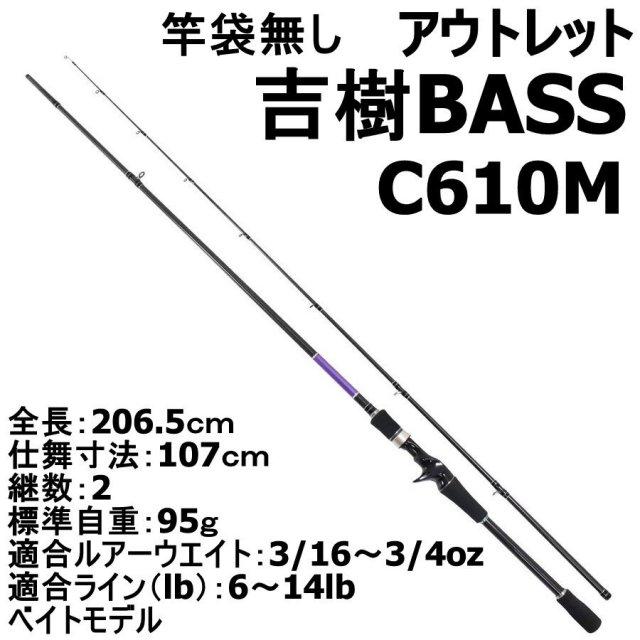 【アウトレット】竿袋無し バスロッド 吉樹BASS C610M (out-in-300011-2)