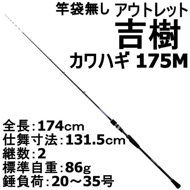 【アウトレット】竿袋無し 船用カワハギロッド 吉樹カワハギ 175M (out-in-300017-2)