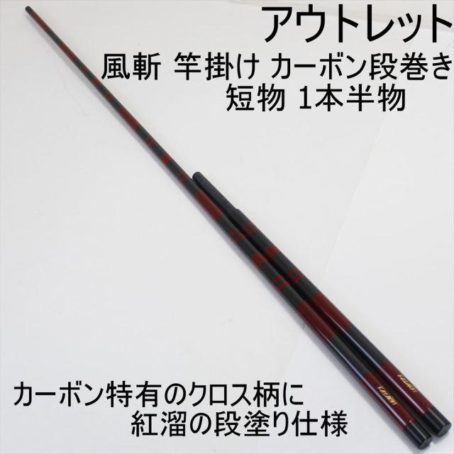 【アウトレット】 風斬 竿掛け カーボン段巻き 短物 1本半物 (out-in-40079)