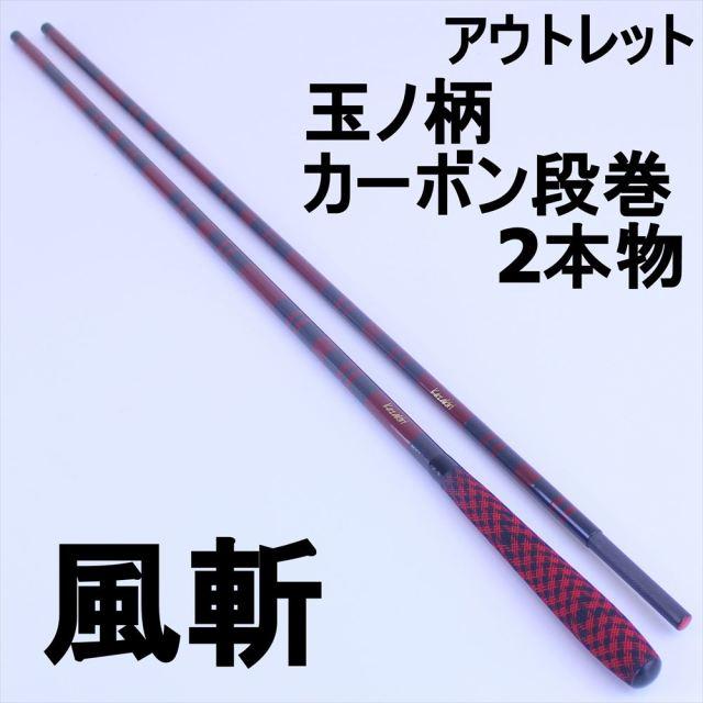 【アウトレット】 風斬 玉ノ柄 カーボン段巻 2本物 (out-in-40080-2)