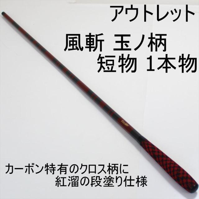 【アウトレット】 風斬 玉ノ柄 短物 1本物 (out-in-40081-3)