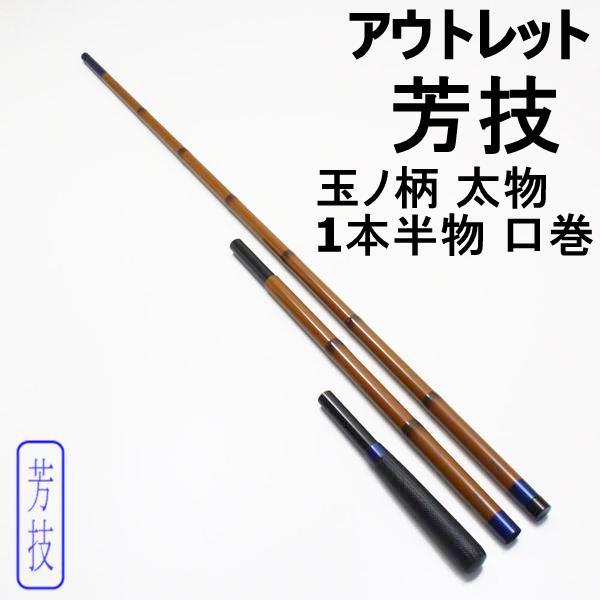 【アウトレット】  芳技(よしわざ) 玉ノ柄 太物 1本半物 口巻(out-in-40088)